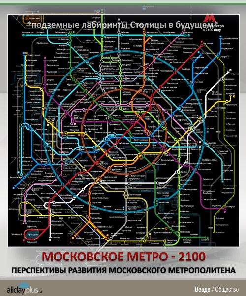 Каким будет Московское метро в