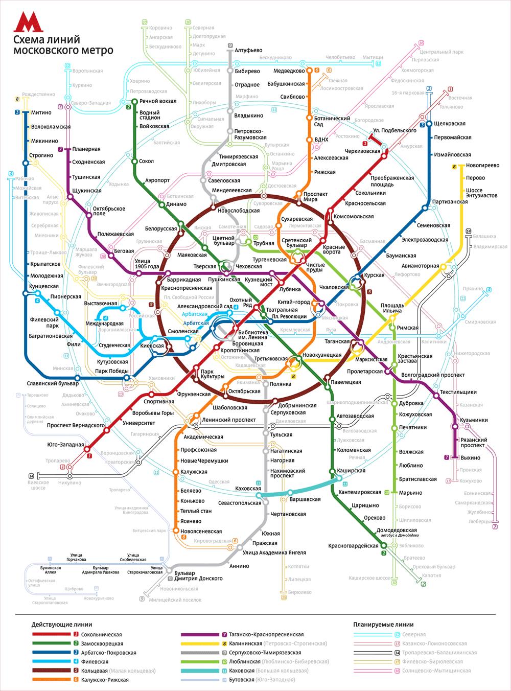 схема московского метрополитена к концу 2015 г