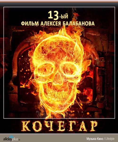 «Кочегар». 13-й фильм Алексея Балабанова