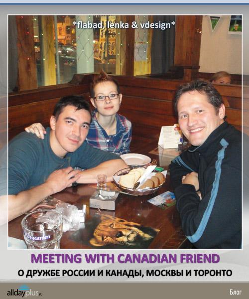 Встреча с товарищем из далекой Канады
