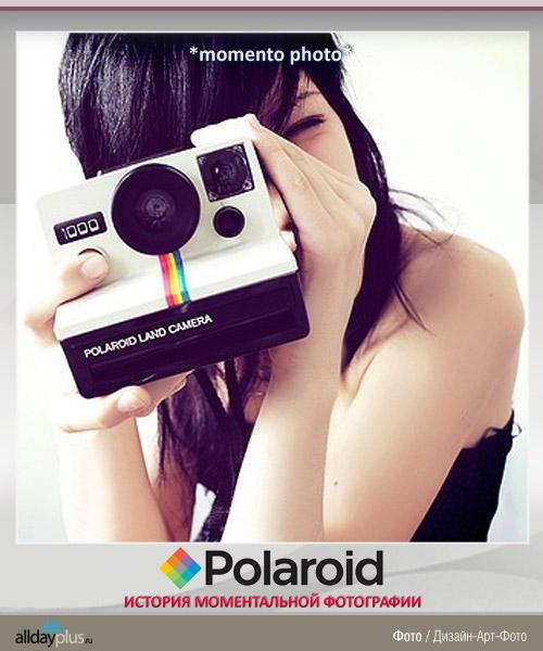 Романтика моментальной фотографии ...: alldayplus.ru/design_art_photo/photo/1274-romantika-momentalnoy...
