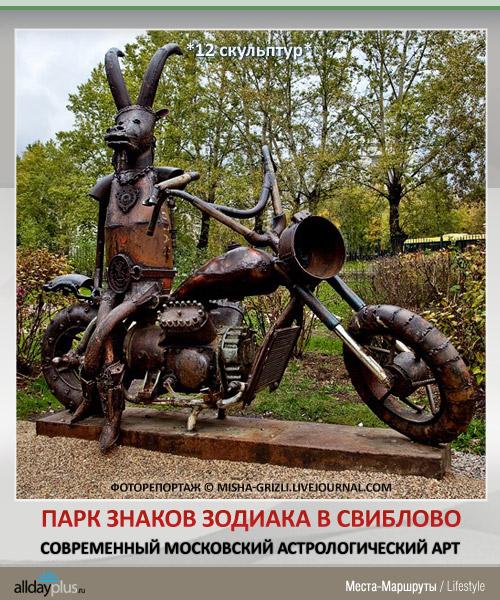 Парк знаков зодиака в Свиблово. Московский астрологический арт