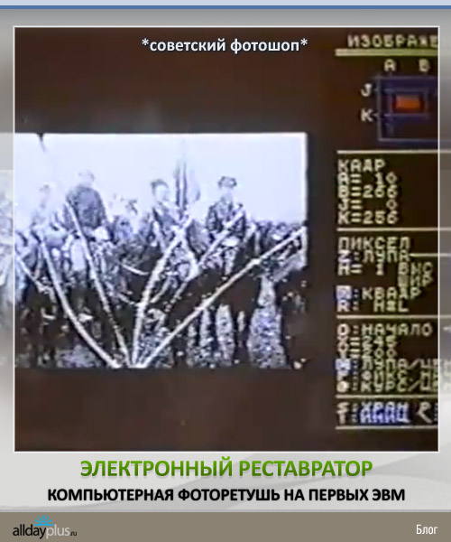 Электронный реставратор - фотошоп по-советски. Видео!