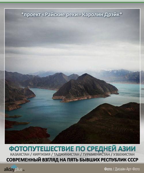Фотопутешествие по Средней Азии. Современный взгляд на пять бывших советских республик