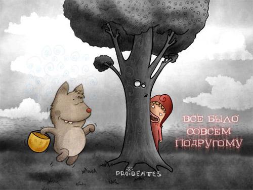 Гражданин Прйдемтес и его зверюшки
