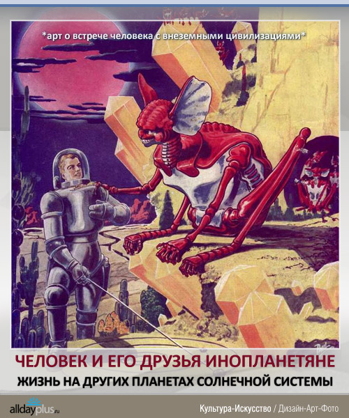 Фантастические открытия. Долгожданная встреча человека и инопланетян