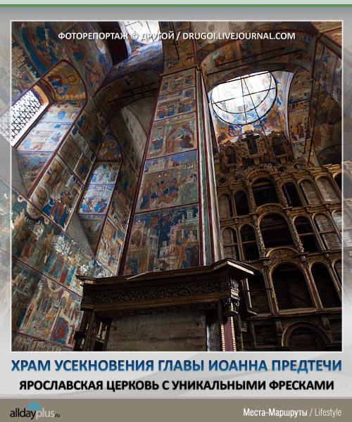 Церковь Усекновения главы Иоанна Предтечи в Ярославле