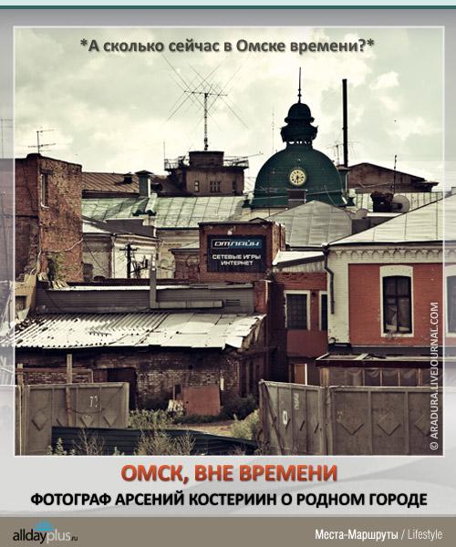 Омск, вне времени. Фотограф Арсений Костериин о родном городе