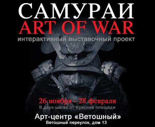 Выставка самураи art of war в москве