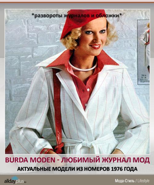 Модные модели из журналов Burda Moden 1976 года