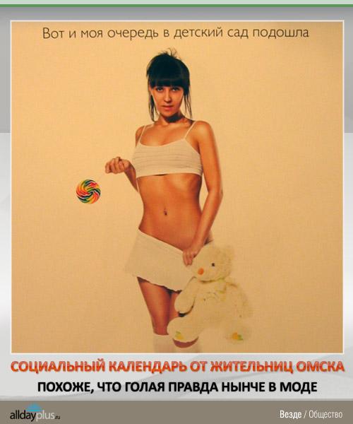 омск голые фото: