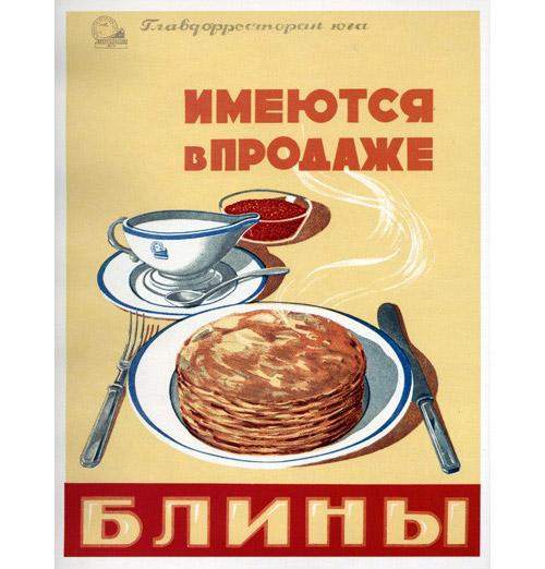 История советский рекламы товар как