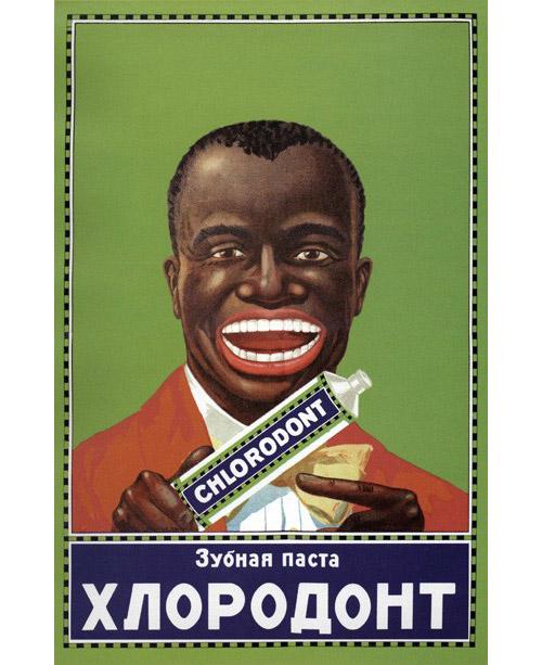 1918 1922 гг – рекламы как таковой в ссср