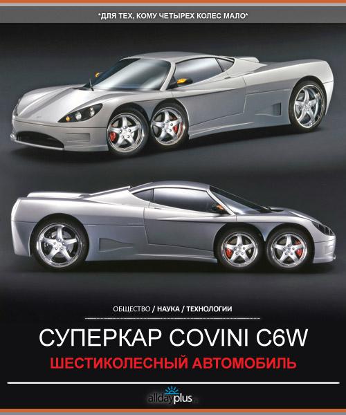Шестиколесный суперкар Covini C6W. Концепт, ставший реальностью