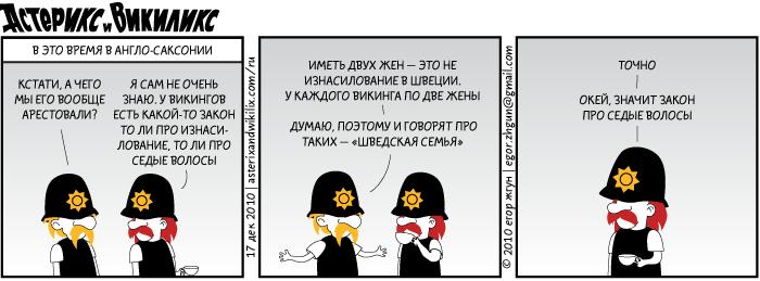 Астерикс и Викиликс. Ежедневный комикс Егора Жгуна