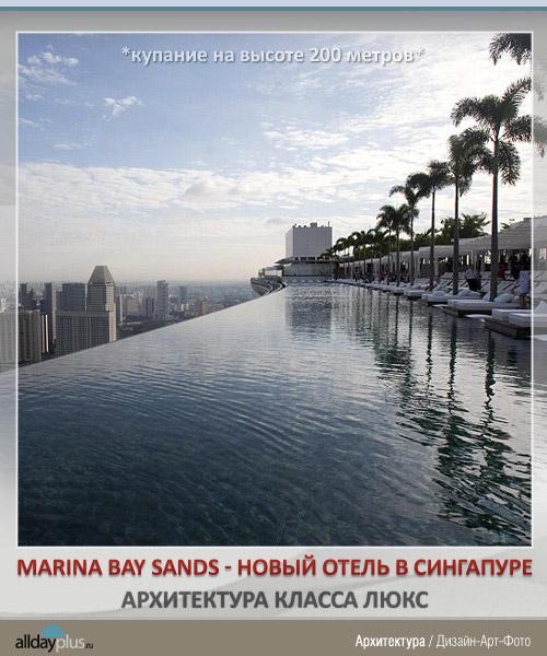 Marina Bay Sands - отель с бассейном на крыше. Архитектура класса люкс