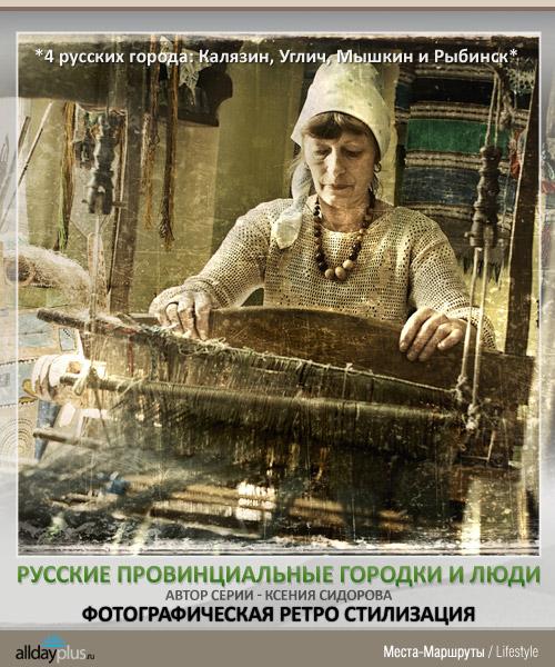 Русские провинциальные городки и люди. Фотографическая ретро стилизация Ксении Сидоровой