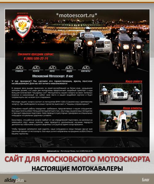 Разработка нового сайта для Московского Мотоэскорта