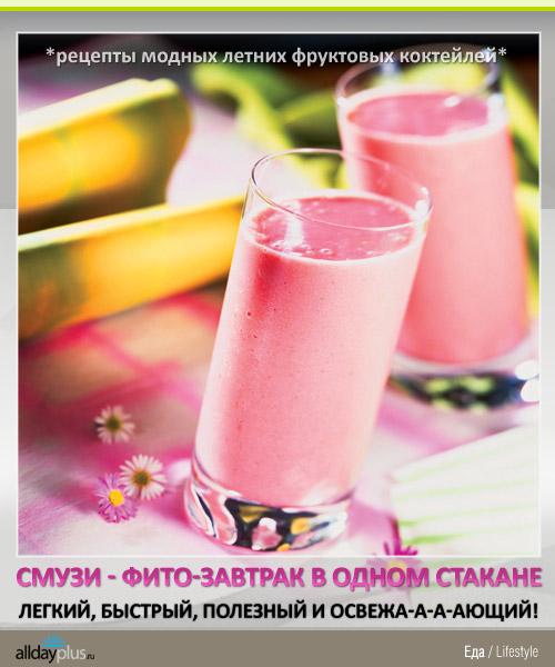 Смузи - фито-завтрак в одном стакане. Рецепты модных летних фруктовых коктейлей