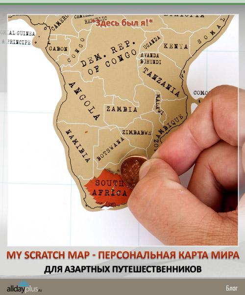 My Scratch Map - персональная карта мира для азартных путешественников