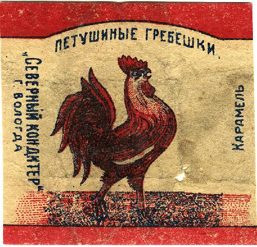 Старые конфетные и шоколадные этикетки. XIX век - середина ХХ века