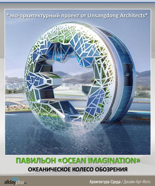 Экологический и архитектурный проект «Ocean Imagination». Океаническое колесо обозрения
