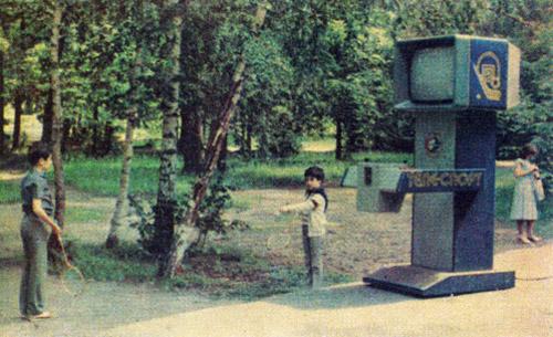 Пионерлагерь Игровые Автоматы