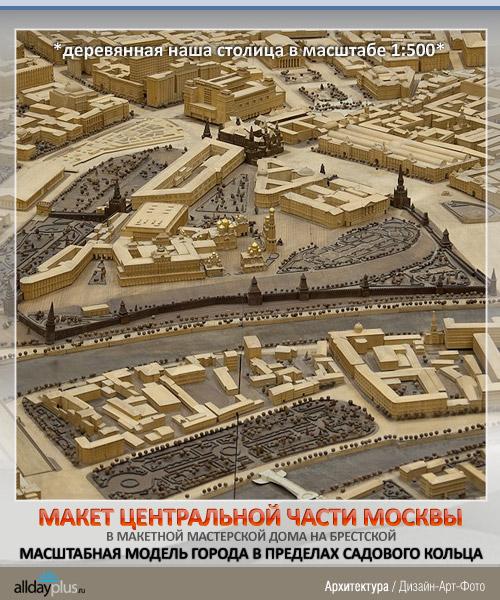 Макет центральной части Москвы. Масштабная модель города в Макетной в мастерской Дома на Брестской