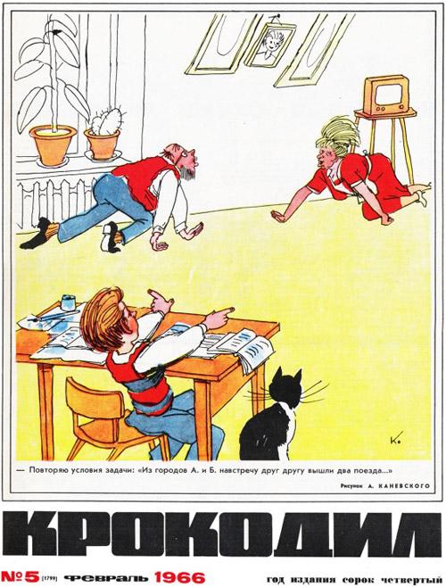 Цветы жизни. Карикатуры из журнала «Крокодил» об отцах и детях