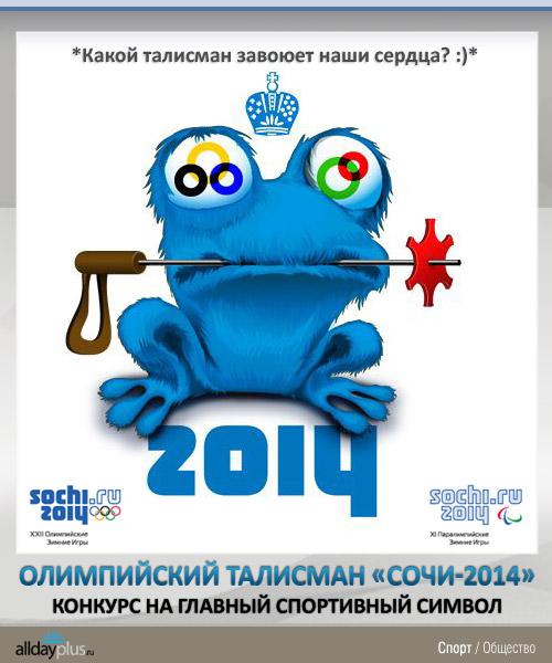 Конкурс талисманов Олимпийских и Паралимпийских Игр в Сочи 2014 года