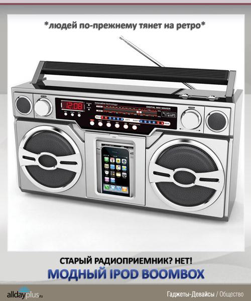 Модный iPod Boombox с дизайном старого радиоприемника. Если потянуло на ретро!