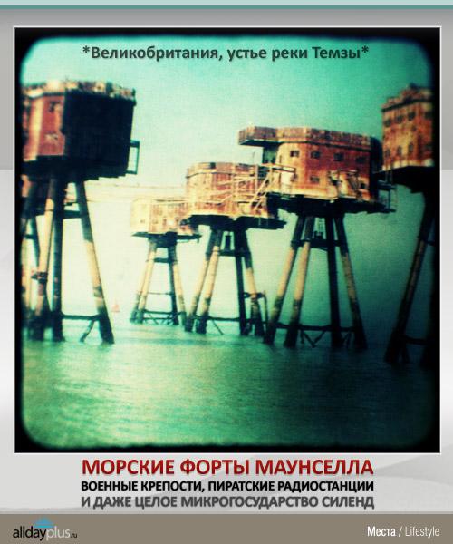 Морские форты Маунселла - военные крепости, пиратские радиостанции и целое микрогосударство Силенд