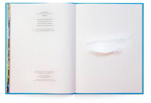 «Звучит!». Замечательная детская книжка от Студии Артемия Лебедева и творческого дуэта «Тоже люди»