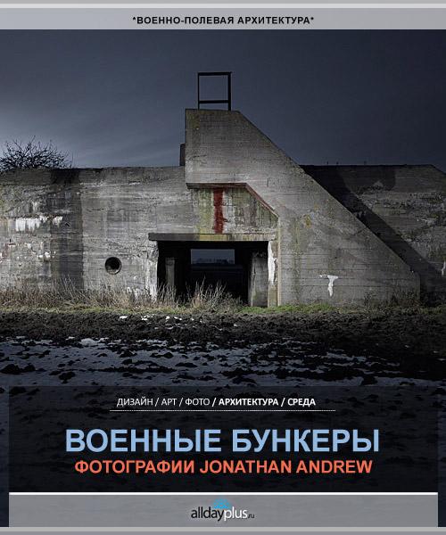 Военные бункеры времен Второй мировой войны. Фото Jonathan Andrew