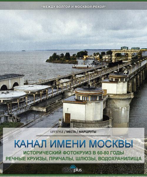 Канал имени Москвы. Речной фотокруиз в 60-80 годы