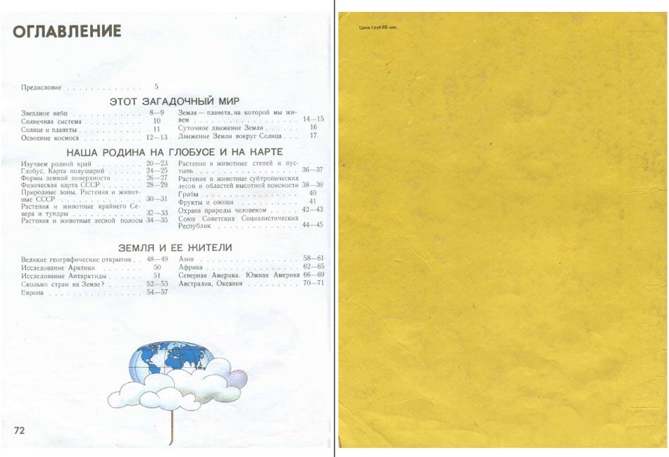 Географический Атлас: Мир И Человек - turbabitrabbit: http://turbabitrabbit.weebly.com/blog/geograficheskij-atlas-mir-i-chelovek