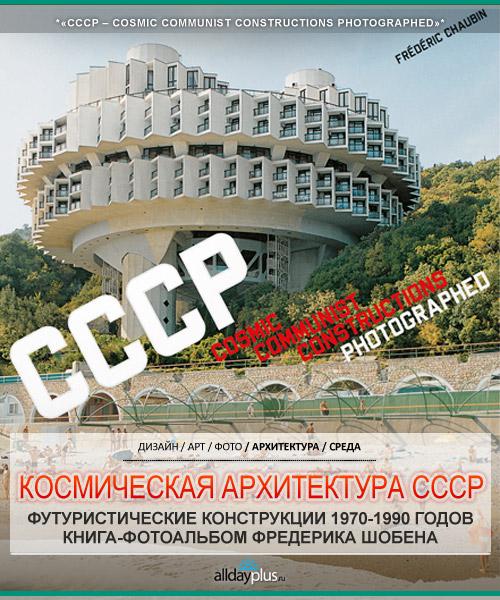 Футуристическая архитектура СССР. Книга-фотоальбом Фредерика Шобена