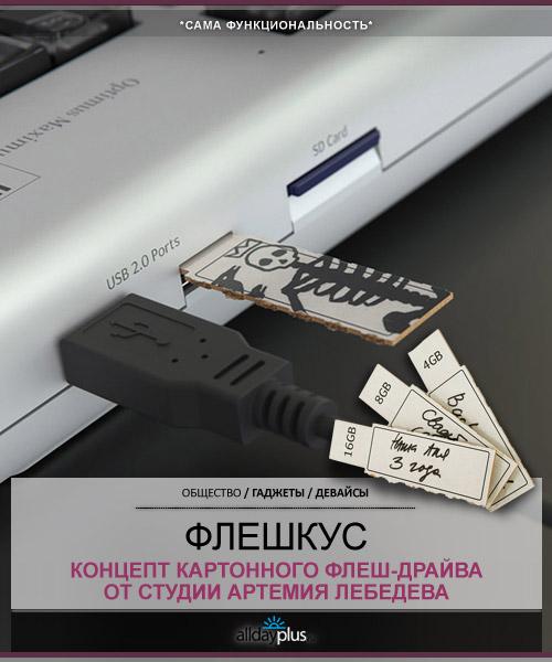 Флешкус! Концепт картонного флеш-драйва  от студии Артемия Лебедева