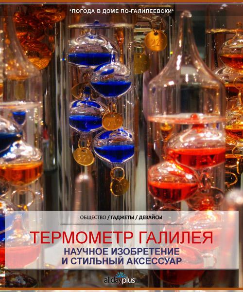 Термометр Галилея. Научное изобретение и стильный аксессуар