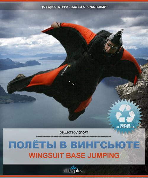 [суб]культура. Люди с крыльями. Полёты в вингсьюте/Wingsuit Base Jumping
