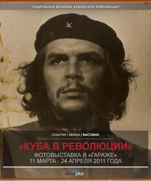 Фотовыставка «Куба в Революции». 11 марта - 24 апреля в «Гараже»
