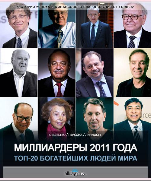 Миллиардеры 2011 года. Истории 20-ти самых богатых людей мира