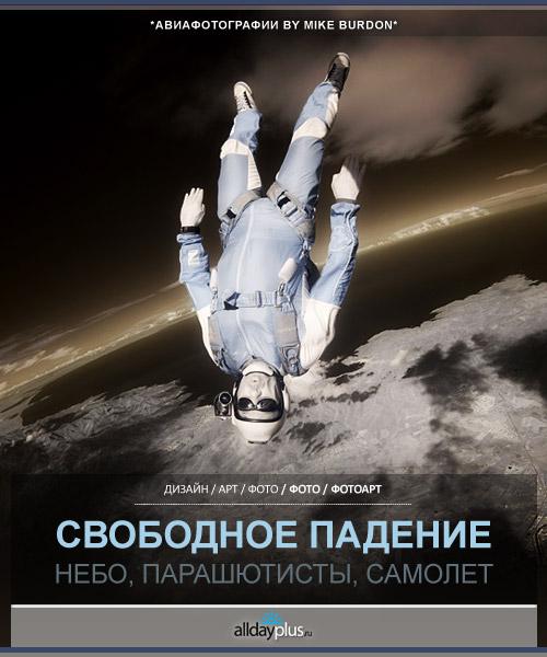 Небо и парашютисты. Фотограф Майк Бердон о свободном падении