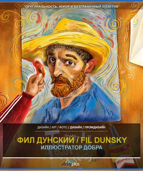 Фил Дунский / Fil Dunsky - иллюстратор добра