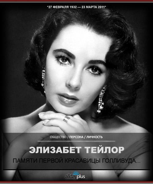 Элизабет Тейлор. Памяти первой красавицы Голливуда...