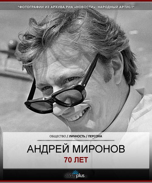 Андрей Миронов. 70-летие любимого актера