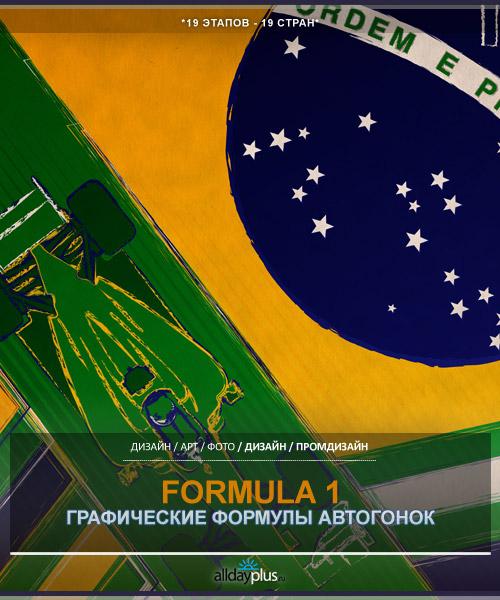 Formula-1 2011 в плакатах. Графические формулы автогонок
