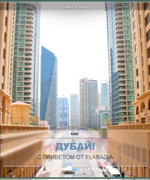 Дубай. С приветом от Flabad-а