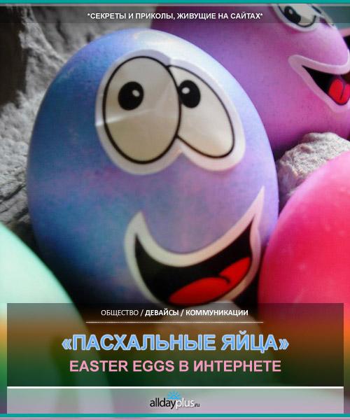 «Пасхальные яйца» в Интернете. Секреты и приколы, живущие на сайтах
