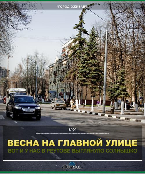 Весна на главной улице. Мой Реутов